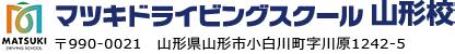 マツキドライビングスクール山形校 〒990-0021 山形県山形市小白川町字川原1242−5
